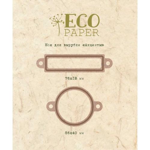 "Нож для вырубки ""Акценты"" Eco Paper"